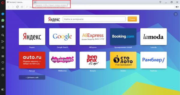Место для открытия новых вкладок в браузере Opera
