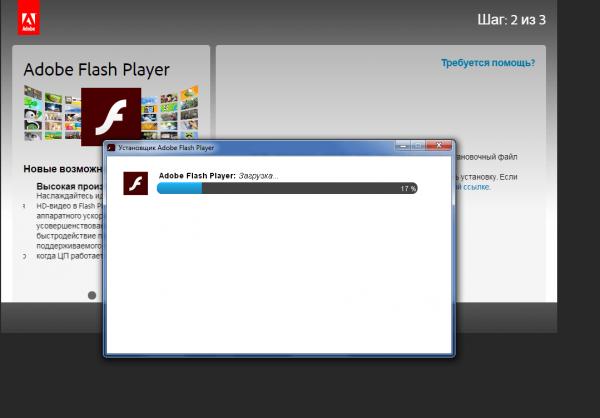«Установщик Adobe Flash Player»