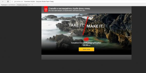 Вкладке Adobe Flash Player после установки