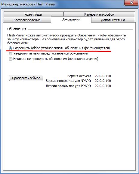 «Менеджер настроек Flash Player» в Windows 7