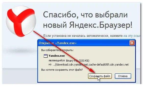 Запрос Windows на загрузку YandexBrowser.exe