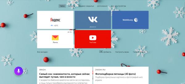 Лента «Дзен» в браузере Yandex