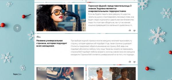 Кнопки Like и Dislike на полях публикаций в «Яндекс.Дзен»