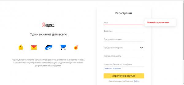 Анкета для создания электронной почты «Яндекс»