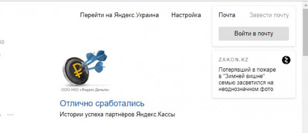 Кнопка «Войти в почту» на официальном сайте «Яндекса»