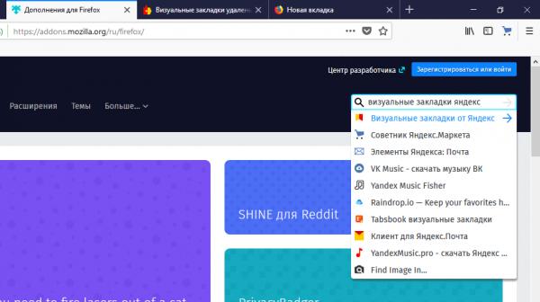 Запрос «Визуальные закладки Яндекс»
