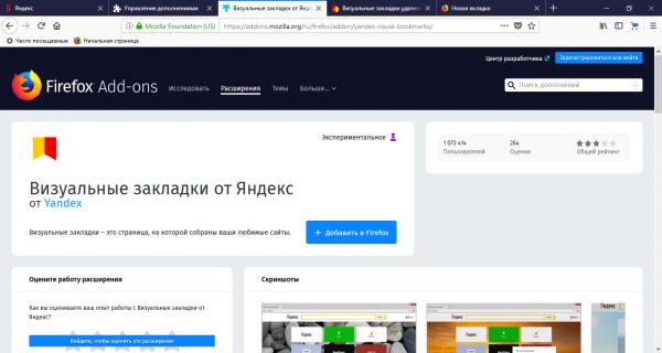 Расширение «Визуальные закладки Яндекс» в магазине дополнений «Мозиллы»