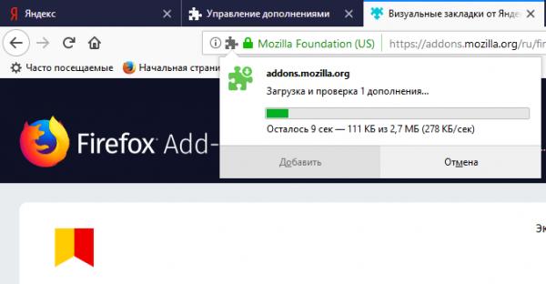 Процесс установки расширения «Визуальные закладки Яндекса»