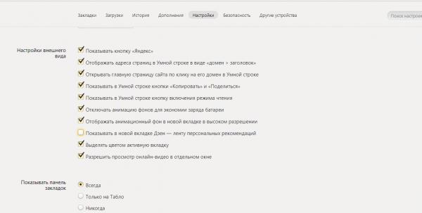 Вкладка с настройками в «Яндекс.Браузере»