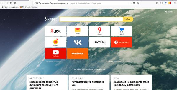 Кнопка «Настройки» на стартовой странице с визуальными закладками