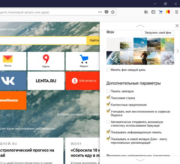 Меню «Визуальных закладок Яндекс»