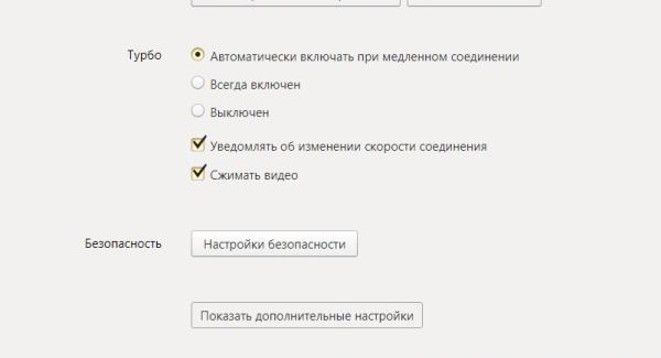 Вкладка «Настройки» в «Яндекс.Браузере»