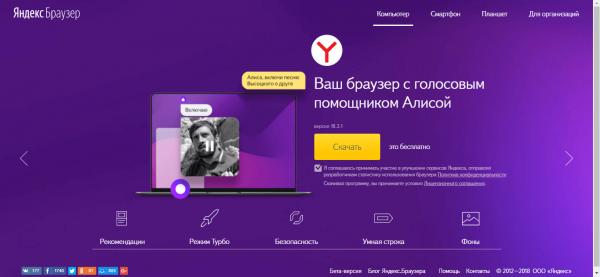 Официальная страница для загрузки «Яндекс.Браузера»