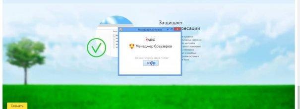Менеджер браузеров