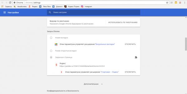 Вкладка с настройками Google Chrome