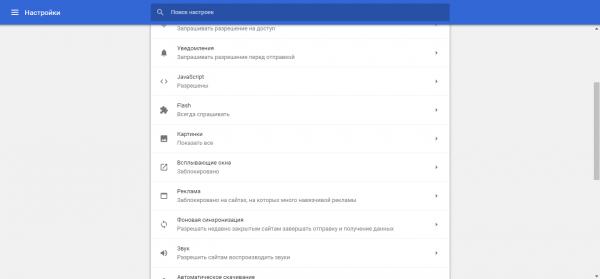 Раздел «Настройки» в Google Chrome