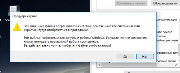 Подтверждение отключения опции «Скрывать защищённые системные файлы»