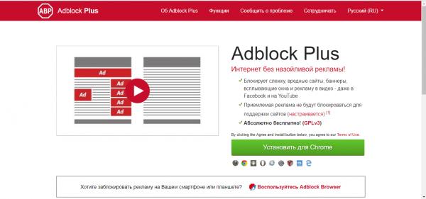 Официальный сайт Adblock Plus