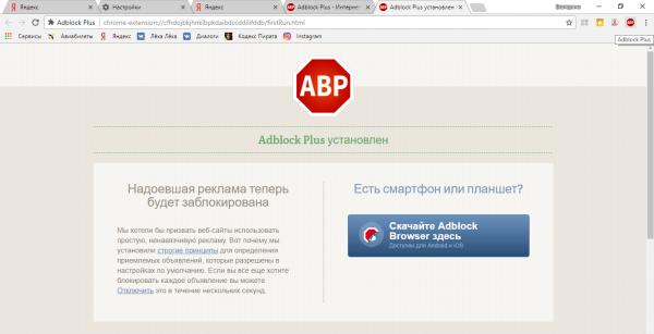 Установка Adblock Plus успешно завершена
