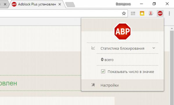 Меню дополнения Adblock Plus