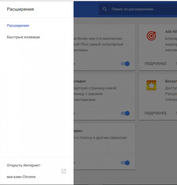 Кнопка «Открыть Интернет-магазин Google Chrome»