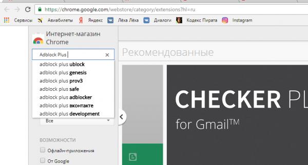 Поисковой запрос в интернет-магазине Google Chrome