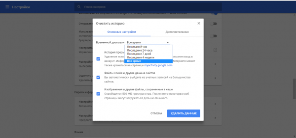 Удаление ненужных файлов из памяти браузера