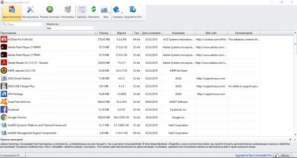 Список программ в Revo Uninstaller