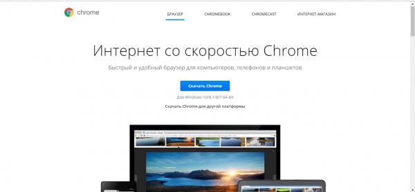 Официальный сайт для загрузки Google Chrome