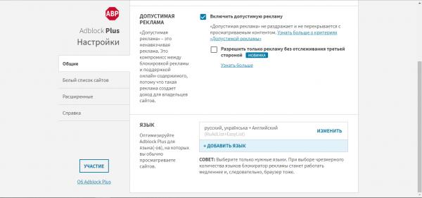 Добавление языков в Adblock Plus