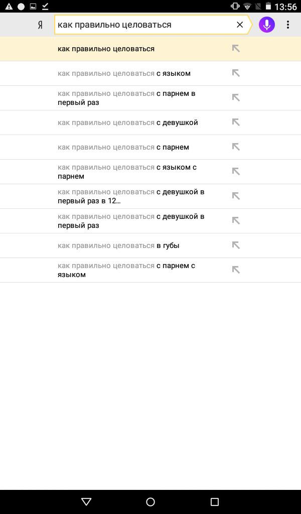«Яндекс-Браузер» помогает выбрать поисковый запрос из предложенных вариантов