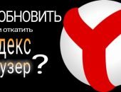 Обновление или откат Яндекс-Браузера