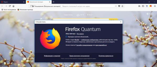 Окно «О Mozilla Firefox»
