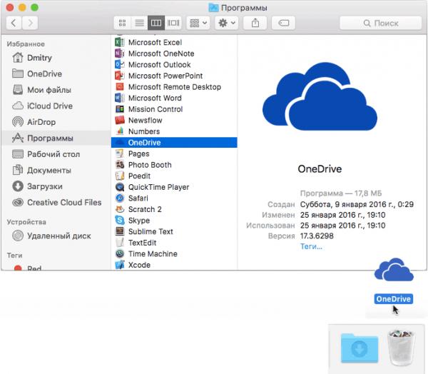Перенос программы в корзину MacOS