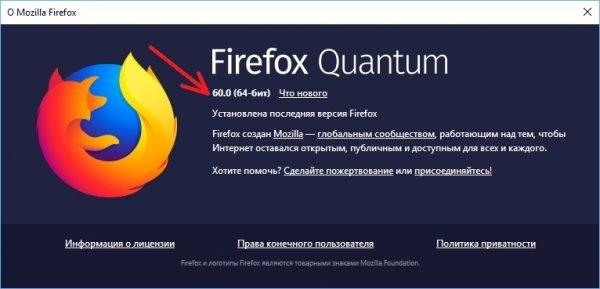 Окно справки с информацией о Firefox