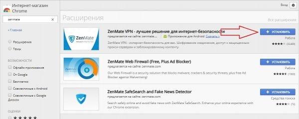 Выбор расширения ZenMate в магазине расширений Chrome