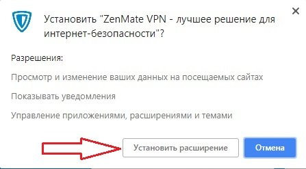 Установка расширения ZenMate в Google Chrome