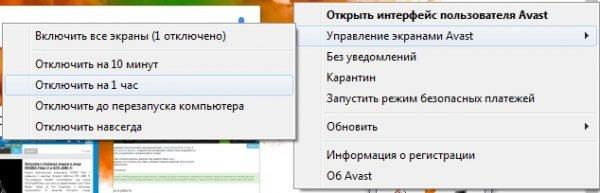 Контекстное меню отключения антивируса Avast