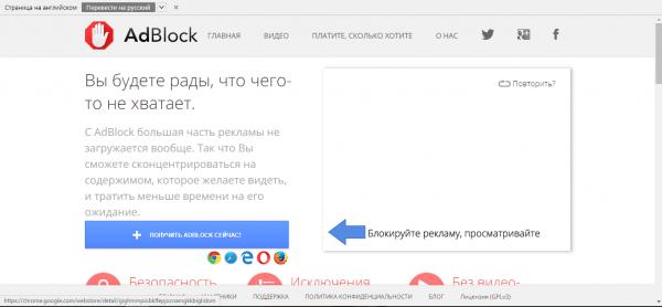 Официальный сайт AdBlock