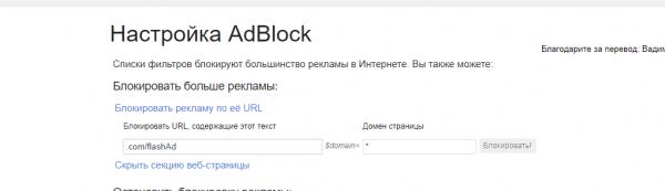 Блокировка рекламы по URL