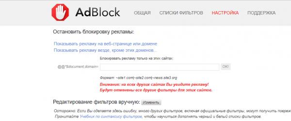 Блокировка рекламы только на определённых сайтах