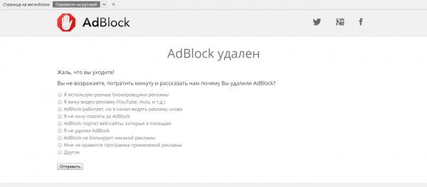 Сообщение о том, что AdBlock был удалён