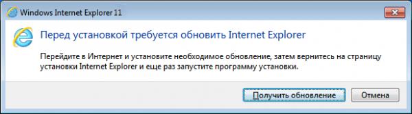 Окно с требованием установить обновления перед установкой новой версии IE