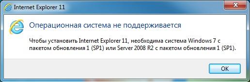 Уведомление «Операционная система не поддерживается»