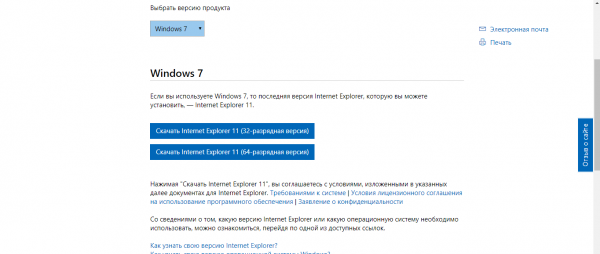 Раздел для Windows 7