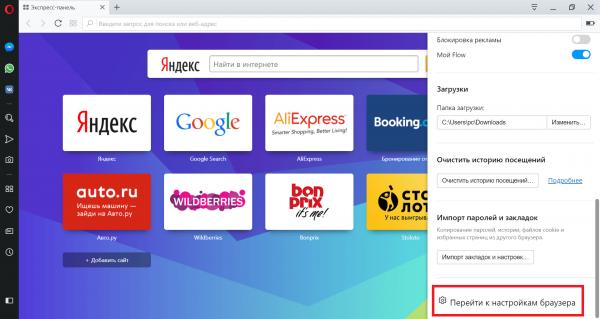 Кнопка «Перейти к настройкам браузера» в меню «Простая настройка»