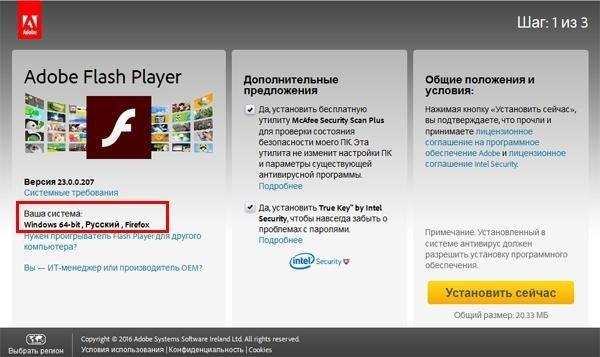 Запуск скачивания Adobe Flash Player на сайте компании Adobe