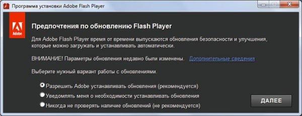 Выбор функции обновления Adobe FP