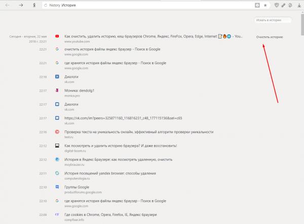 Переход к очищению браузера