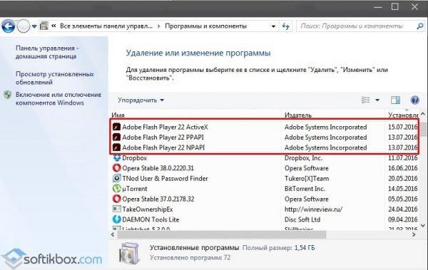 Приложение Adobe Flash Player в виде нескольких программ (компонентов)